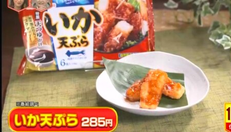 林修のニッポンドリル 2021年版 マルハニチロ冷凍食品の売上ランキングベスト10結果 第10位 いか天ぷら
