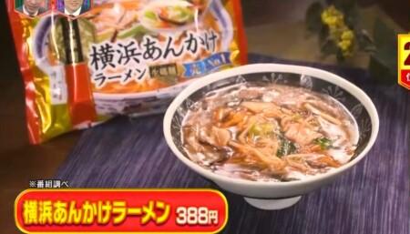 林修のニッポンドリル 2021年版 マルハニチロ冷凍食品の売上ランキングベスト10結果 第2位 横浜あんかけラーメン