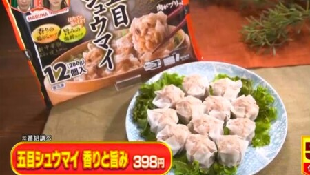 林修のニッポンドリル 2021年版 マルハニチロ冷凍食品の売上ランキングベスト10結果 第5位 五目シュウマイ 香りと旨み