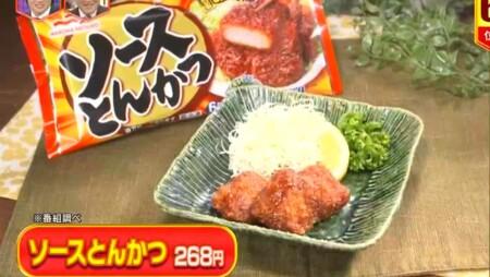 林修のニッポンドリル 2021年版 マルハニチロ冷凍食品の売上ランキングベスト10結果 第6位 ソースとんかつ