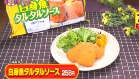 林修のニッポンドリル 2021年版 マルハニチロ冷凍食品の売上ランキングベスト10結果 第7位 白身魚タルタルソース