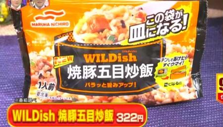 林修のニッポンドリル 2021年版 マルハニチロ冷凍食品の売上ランキングベスト10結果 第9位 WILDish 焼豚五目炒飯