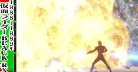 林修の今でしょ講座 今仮面ライダーでしょ 歴代仮面ライダーが特撮の歴史を変えた名シーン一覧 仮面ライダーBLACK RX 大爆破シーン