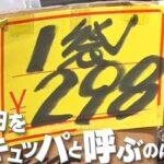 298円をニーキュッパと呼ぶのはなぜ?チコちゃんに叱られる