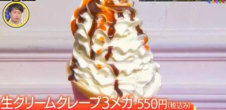 SHOWチャンネル 生クリームの会 尾上松也おすすめ オレンジカウンティ 生クリームクレープ3メガ