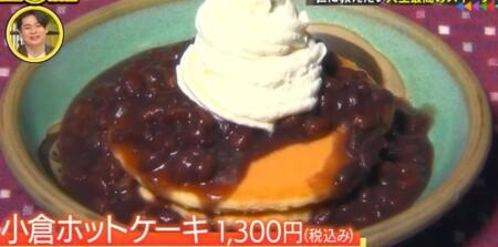 SHOWチャンネル 生クリームの会 真壁刀義おすすめ 純喫茶マウンテン 小倉ホットケーキ