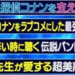 THE MUSIC DAY2021 名探偵コナン作者・青山剛昌が選ぶコナンを支えた3曲とは?