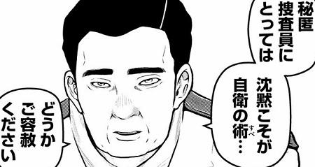 『ハコヅメ』ドラマ実写化キャストと漫画原作キャラクターの絵を比較【ネタバレ注意】第9話 伊賀崎ハコ長の過去