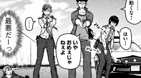 『ハコヅメ』ドラマ実写化キャストと漫画原作キャラクターの絵を比較 原作版 拳銃を構える藤とストラップ状態の川合