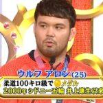 くりぃむしちゅーのレジェンド 東京五輪SP ウルフ・アロンはおにぎり28個で計量失格危機?