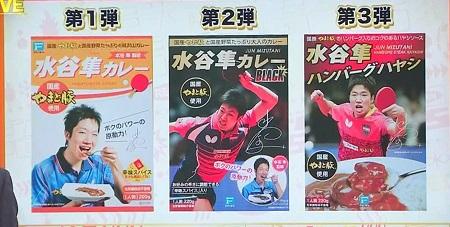 ジャンクSPORTS 東京五輪メダリスト特集 じゅんみまカレーが話題に 水谷隼カレーのラインナップ