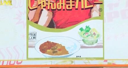ジャンクSPORTS 東京五輪メダリスト特集 じゅんみまカレーはカレー&ハヤシのミックスカレー仕様?