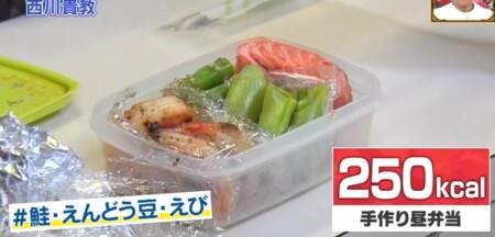 ダウンタウンDX 西川貴教のライブ前の食事は手作りお弁当