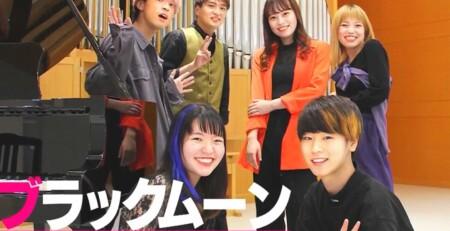 ハモネプ2021夏の出場大学一覧 大阪音楽大学