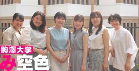 ハモネプ2021夏の出場大学一覧 駒澤大学