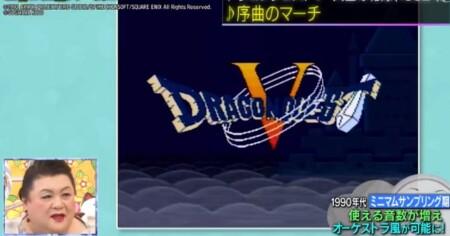 マツコの知らない世界 ゲーム音楽の世界で話題になった曲一覧 ドラゴンクエストV 序曲のマーチ