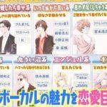 マツコの知らない世界 平原綾香が選ぶ男性ハイトーンボーカル分類マップ&No.1ハイトーンボイス歌手