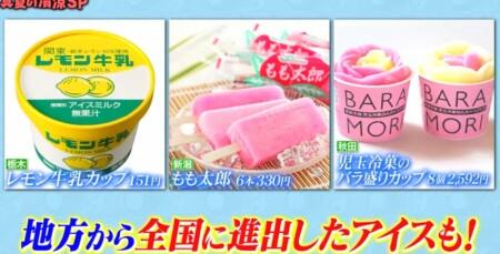 マツコの知らない世界 話題になったご当地アイス一覧。レモン牛乳カップ、もも太郎、バラ盛りカップ