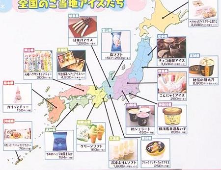 マツコの知らない世界 話題になったご当地アイス一覧。北海道から沖縄まで16種類