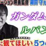 世界一受けたい授業 細田守監督が選ぶおすすめアニメ作品5選は?ガンダム、カリオストロの城?