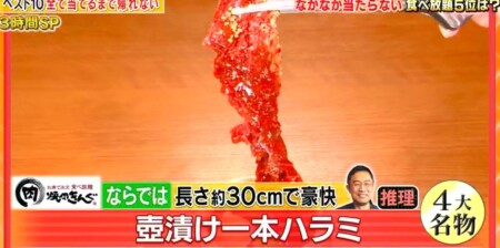 帰れま10 番組で紹介された焼肉きんぐ食べ放題メニューで元を取る攻略法5種まとめ 壺漬け一本ハラミは要注意