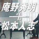 庵野秀明+松本人志の対談番組 庵野秀明が好きなウルトラマンの名シーンはマニアックな点だらけ