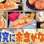林修のニッポンドリル 八天堂社長が選ぶ美味しいクリームパン全国ランキング上位ベスト5は?