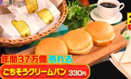 林修のニッポンドリル 八天堂社長が選ぶ美味しいクリームパン全国ランキング上位ベスト5 第2位サンクレール