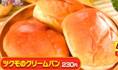 林修のニッポンドリル 八天堂社長が選ぶ美味しいクリームパン全国ランキング上位ベスト5 第4位九十九堂本舗