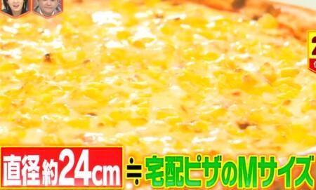 林修のニッポンドリル 2021年版 ガストメニュー人気売上ランキング上位ベスト10 第2位たっぷりマヨコーンピザ