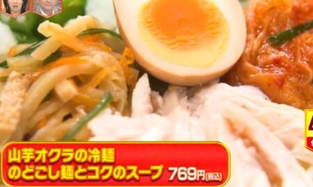 林修のニッポンドリル 2021年版 ガストメニュー人気売上ランキング上位ベスト10 第4位冷麺