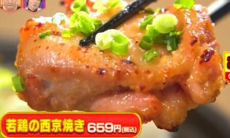 林修のニッポンドリル 2021年版 ガストメニュー人気売上ランキング上位ベスト10 第8位若鶏の西京焼き