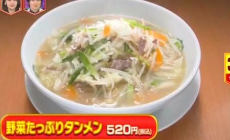 林修のニッポンドリル 2021年版 日高屋メニュー人気売上ランキング上位ベスト10 第3位野菜たっぷりタンメン