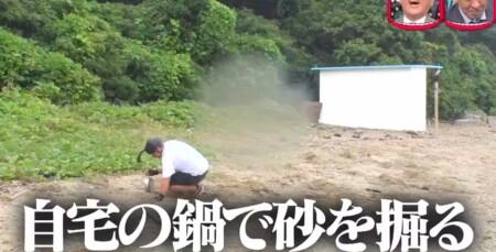 水曜日のダウンタウン クロちゃん部屋ごと無人島生活ダイジェスト 自宅の鍋で砂を掘る