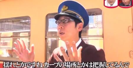 水曜日のダウンタウン 野田クリスタル選手権で鉄道知識を活かすダーリンハニー吉川