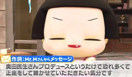江戸川慕情の作詞 Mr. Mさんからのメッセージ チコちゃんに叱られる