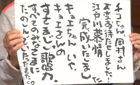 江戸川慕情の完成曲初披露!プロデューサー奥田民生からの置き手紙 チコちゃんに叱られる