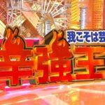 激辛最強芸能人No.1「東京辛強王」決定戦の出演者と結果を総まとめ。優勝は瑛茉ジャスミン?