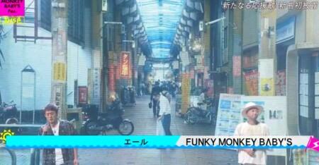 CDTVライブライブ夏フェス2021 出演者&曲順のオールセットリスト一覧 FUNKY MONKEY BΛBY'S「エール」