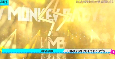 CDTVライブライブ夏フェス2021 出演者&曲順のオールセットリスト一覧 FUNKY MONKEY BΛBY'S「希望の唄」