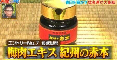 それって実際どうなの課 オードリー春日が選ぶ日本一酸っぱいものランキングベスト10結果は?第1位 梅肉エキス 紀州の赤本