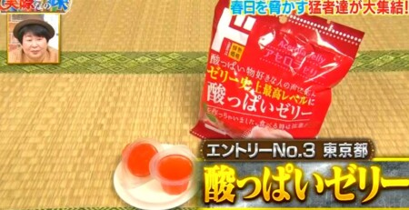 それって実際どうなの課 オードリー春日が選ぶ日本一酸っぱいものランキングベスト10結果は?第10位 ドンキ酸っぱいゼリー