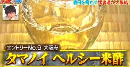 それって実際どうなの課 オードリー春日が選ぶ日本一酸っぱいものランキングベスト10結果は?第2位 タマノイ ヘルシー米酢