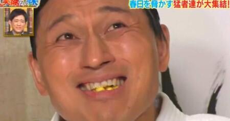 それって実際どうなの課 オードリー春日が選ぶ日本一酸っぱいものランキングベスト10結果は?第4位 スッパスギールのリアクション