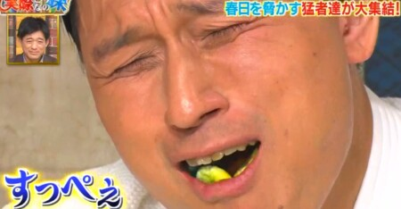 それって実際どうなの課 オードリー春日が選ぶ日本一酸っぱいものランキングベスト10結果は?第5位 CRY BABYのリアクション