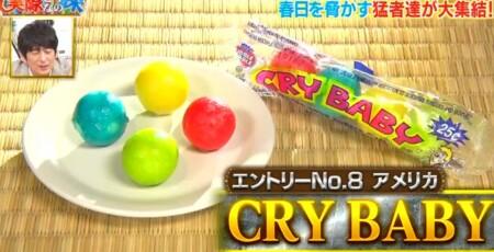 それって実際どうなの課 オードリー春日が選ぶ日本一酸っぱいものランキングベスト10結果は?第5位 CRY BABY