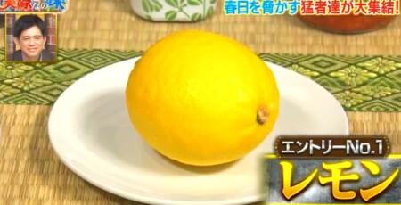 それって実際どうなの課 オードリー春日が選ぶ日本一酸っぱいものランキングベスト10結果は?第6位 レモン