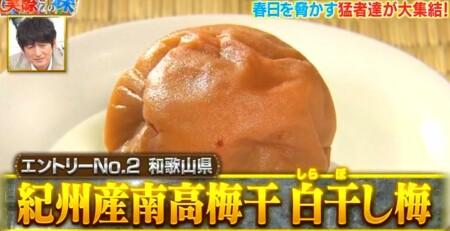 それって実際どうなの課 オードリー春日が選ぶ日本一酸っぱいものランキングベスト10結果は?第7位 白干し梅