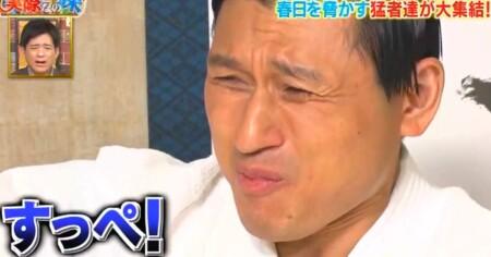 それって実際どうなの課 オードリー春日が選ぶ日本一酸っぱいものランキングベスト10結果は?第8位 ジョミジュースのリアクション