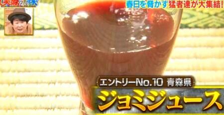 それって実際どうなの課 オードリー春日が選ぶ日本一酸っぱいものランキングベスト10結果は?第8位 ジョミジュース